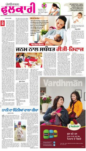 SUPPLEMENT: Punjabi jagran News : 23rd December 2017