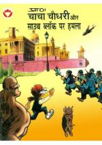 Chacha-Chaudhary-Aur-South-Block-Par-Hamla-Hindi - Read on ipad, iphone, smart phone and tablets.
