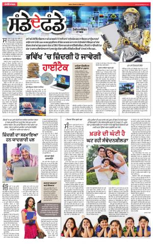 SUPPLEMENT : Punjabi jagran News : 24th December 2017