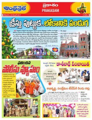 25-12-2017 Prakasam