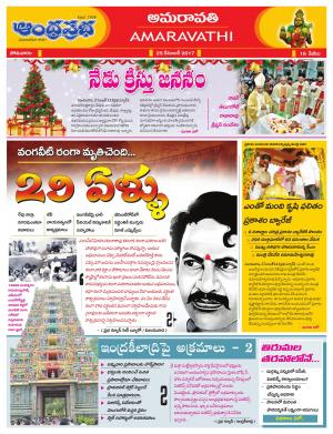 25-12-2017 Vijayawada