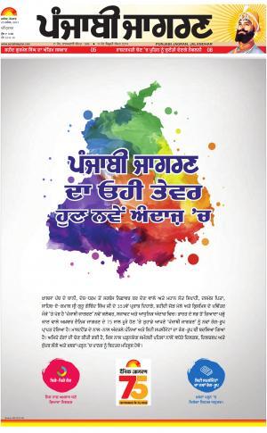 AMRITSAR: Punjabi jagran News : 25th December 2017
