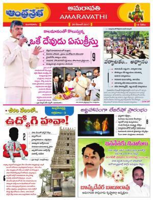 26-12-2017 Vijayawada