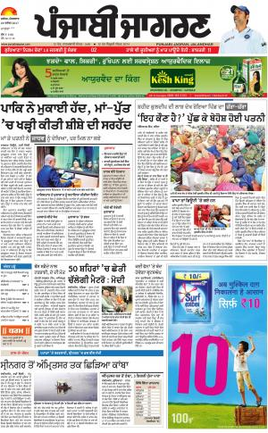 Sangrur\Barnala: Punjabi jagran News : 26th December 2017