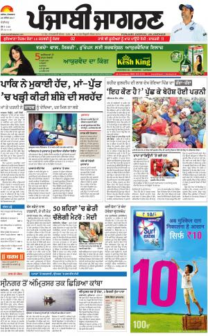 Chandigarh: Punjabi jagran News : 26th December 2017