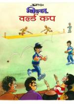 Chacha Chaudhary, Billoo & Pinki- All in One - Read on ipad, iphone, smart phone and tablets.