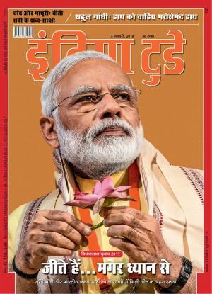 India Today Hindi-03rd January 2018