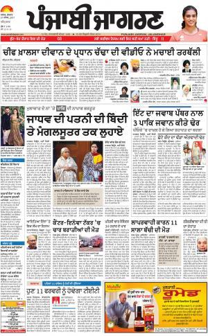AMRITSAR: Punjabi jagran News : 27th December 2017