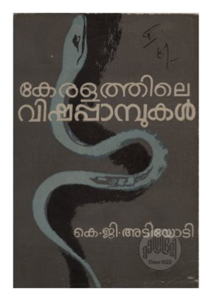 Keralathile vishapambukal - Read on ipad, iphone, smart phone and tablets.