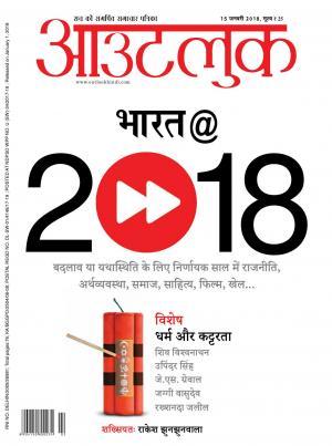 Outlook Hindi, 15 January 2018