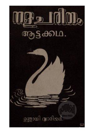 Nalacharitham Attakkadha - Read on ipad, iphone, smart phone and tablets