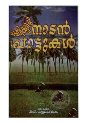 Manikya Cheppe (Nadan Pattukal) - Read on ipad, iphone, smart phone and tablets