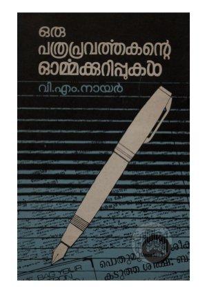 Oru pathrapravarthakante ormmakurippukal - Read on ipad, iphone, smart phone and tablets.