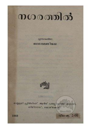 Nagarathil