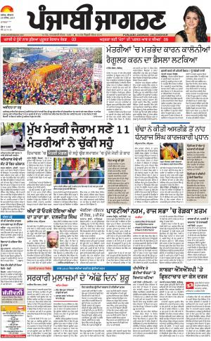 Sangrur\Barnala : Punjabi jagran News : 28th December 2017