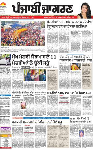Chandigarh : Punjabi jagran News : 28th December 2017