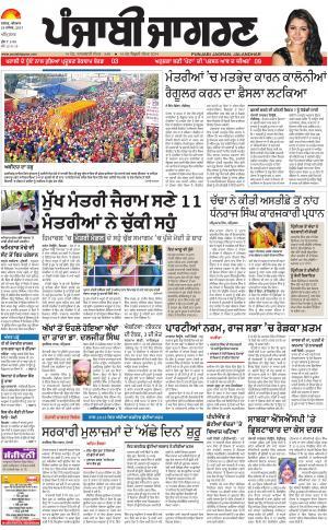AMRITSAR : Punjabi jagran News : 28th December 2017