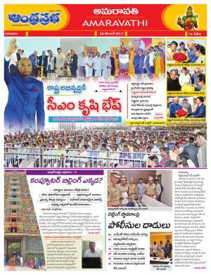 28-12-2017 Vijayawada