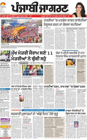 JALANDHAR Dehat : Punjabi jagran News : 28th December 2017