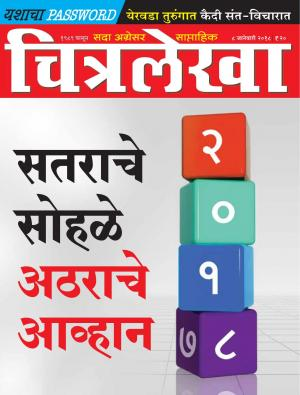 Chitralekha Marathi - January 08, 2018