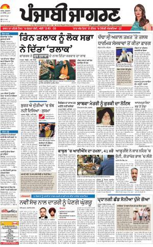 GURDASPUR: Punjabi jagran News : 29th December 2017
