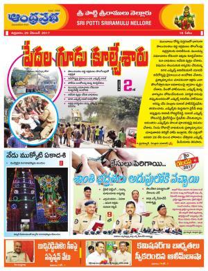 29-12-2017  Sripottisreeramulu Nellore