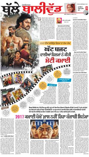 SUPPLEMENT: Punjabi jagran News : 29th December 2017