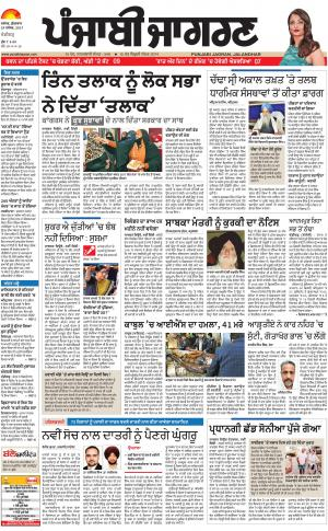 Chandigarh: Punjabi jagran News : 29th December 2017