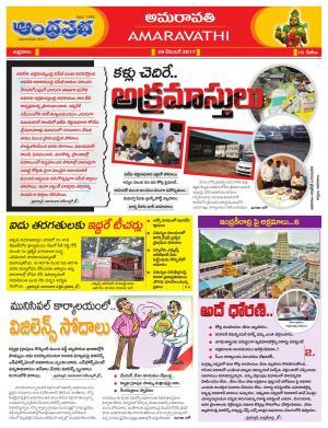 29-12-2017 Vijayawada
