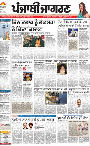 JALANDHAR Dehat: Punjabi jagran News : 29th December 2017