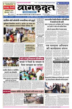 30 Dec. 2017 Epaper