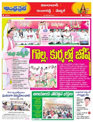 30.12.2017 Rangareddy