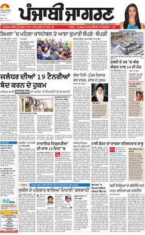 DOABA: Punjabi jagran News : 30th December 2017