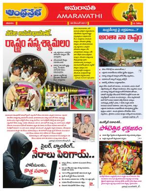 30-12-2017 Vijayawada