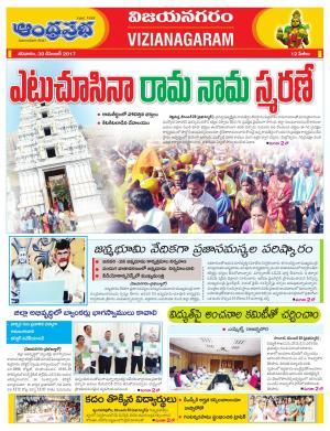 30-12-2017 Vijayanagaram