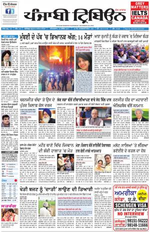 Punjabi Tribune e-newspaper in Punjabi by The Tribune Trust