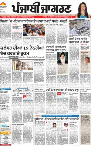 KAPURTHALA: Punjabi jagran News : 30th December 2017