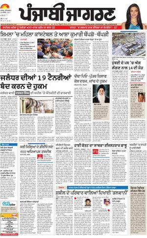 JALANDHAR Dehat: Punjabi jagran News : 30th December 2017