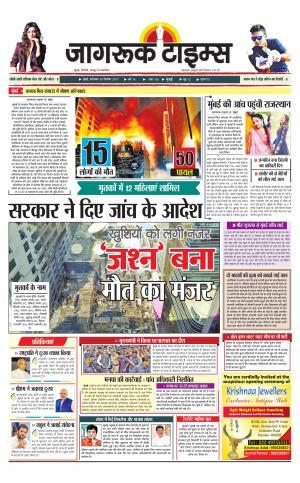 30-Dec-2017 Epaper