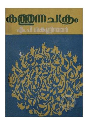 Kathunna chakram