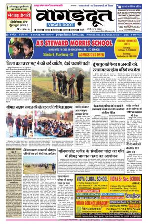 31 Dec. 2017 Epaper