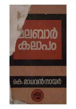 Malabar Kalapam - Read on ipad, iphone, smart phone and tablets.