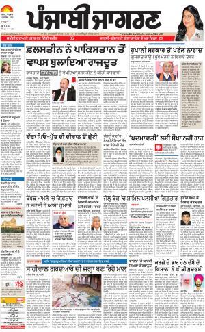 Sangrur\Barnala: Punjabi jagran News : 31st December 2017