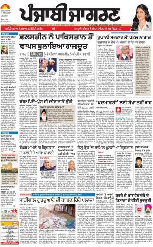 AMRITSAR: Punjabi jagran News : 31st December 2017