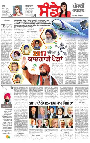 SUPPLEMENT: Punjabi jagran News : 31st December 2017