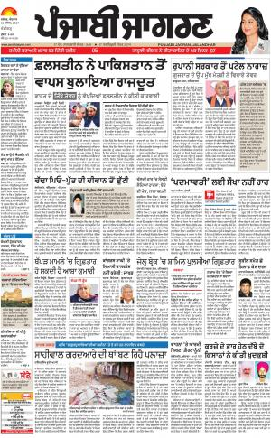 Chandigarh: Punjabi jagran News : 31st December 2017