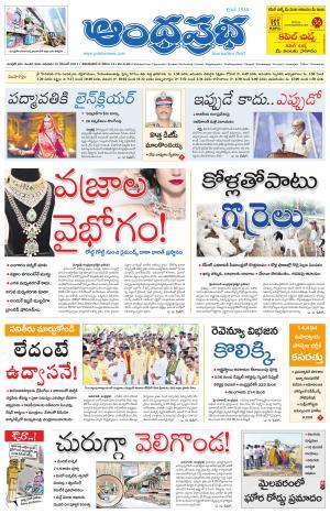 31.12.2017 Andhra Pradesh Main