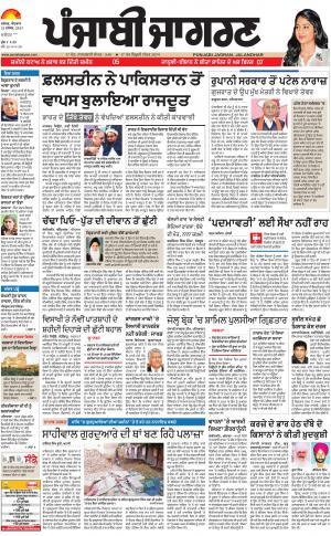 KAPURTHALA: Punjabi jagran News : 31st December 2017
