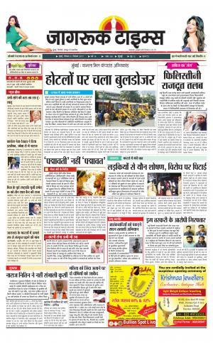 31-Dec-2017 Epaper