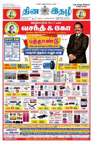 Dinaethal - Chennai